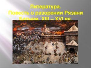 Литература. Повесть о разорении Рязани Батыем, XIII – XVI вв.