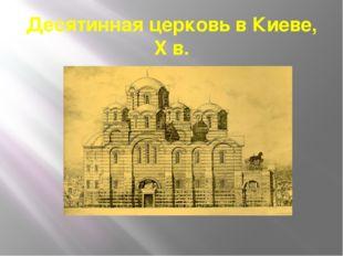 Десятинная церковь в Киеве, X в.