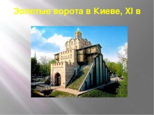 Золотые ворота в Киеве, XI в .