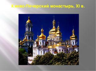 Киево-Печерский монастырь, XI в.