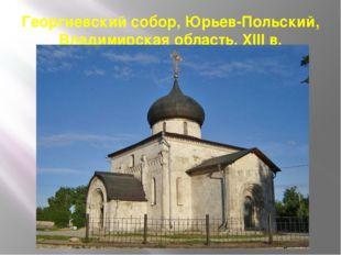 Георгиевский собор, Юрьев-Польский, Владимирская область, XIII в.