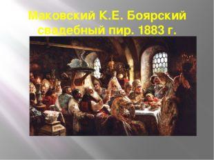 Маковский К.Е. Боярский свадебный пир. 1883 г.