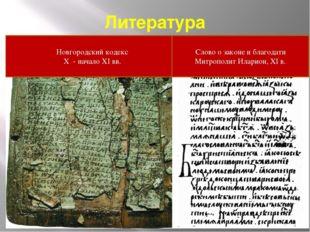 Литература Новгородский кодекс X - начало XI вв. Слово о законе и благодати М