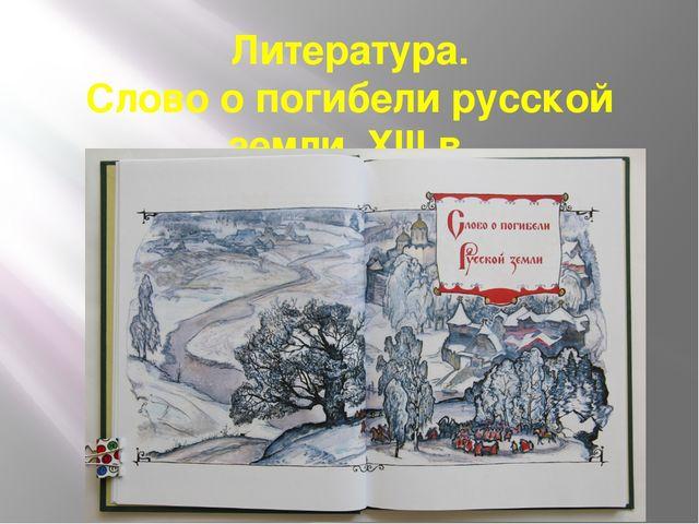 Литература. Слово о погибели русской земли, XIII в.