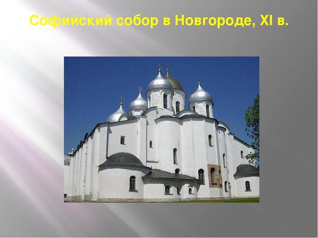 Софийский собор в Новгороде, XI в.