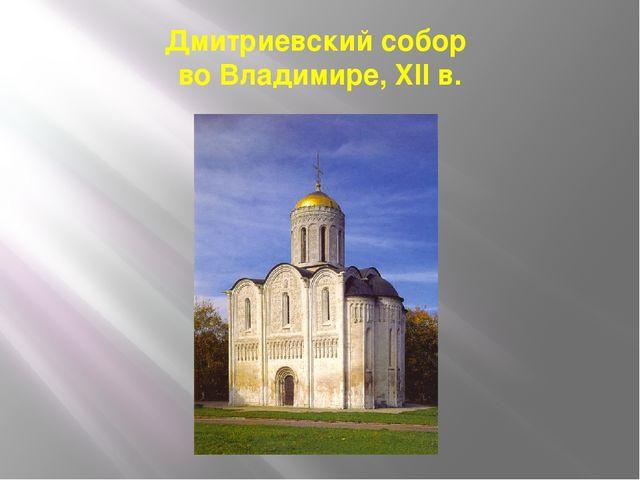 Дмитриевский собор во Владимире, XII в.