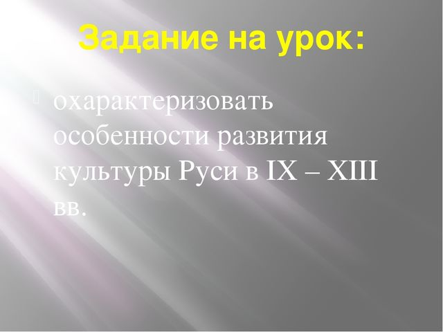 Задание на урок: охарактеризовать особенности развития культуры Руси в IX – X...