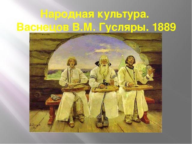 Народная культура. Васнецов В.М. Гусляры. 1889 г.