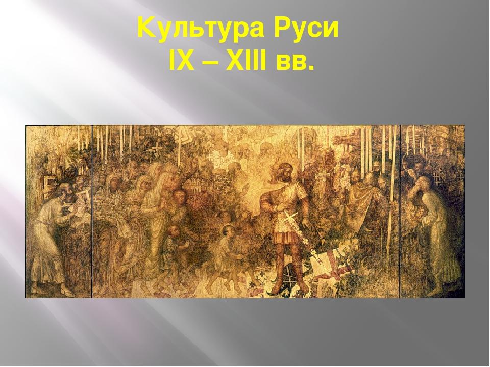 Культура Руси IX – XIII вв. XIII