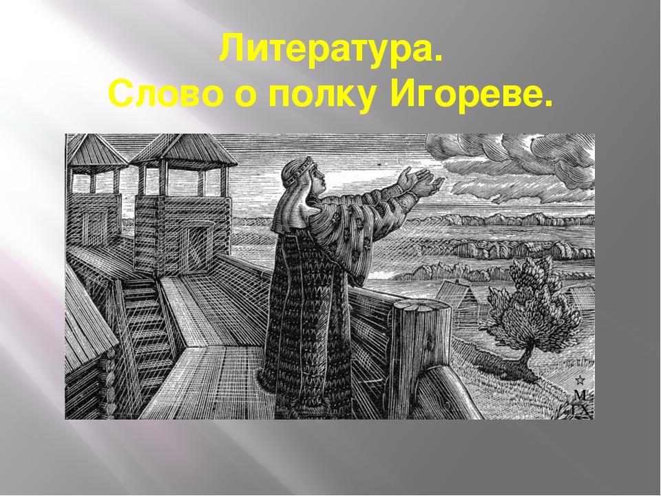 Литература. Слово о полку Игореве.