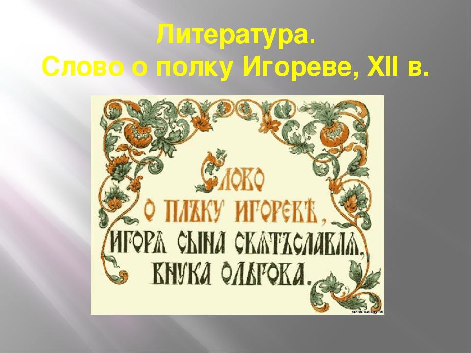 Литература. Слово о полку Игореве, XII в.