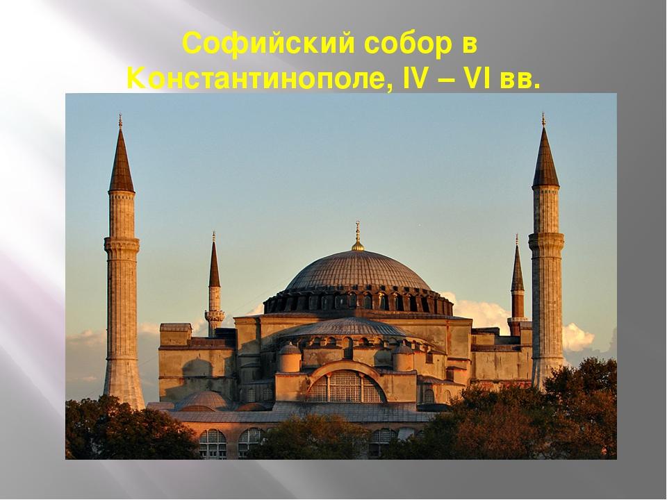 Софийский собор в Константинополе, IV – VI вв.