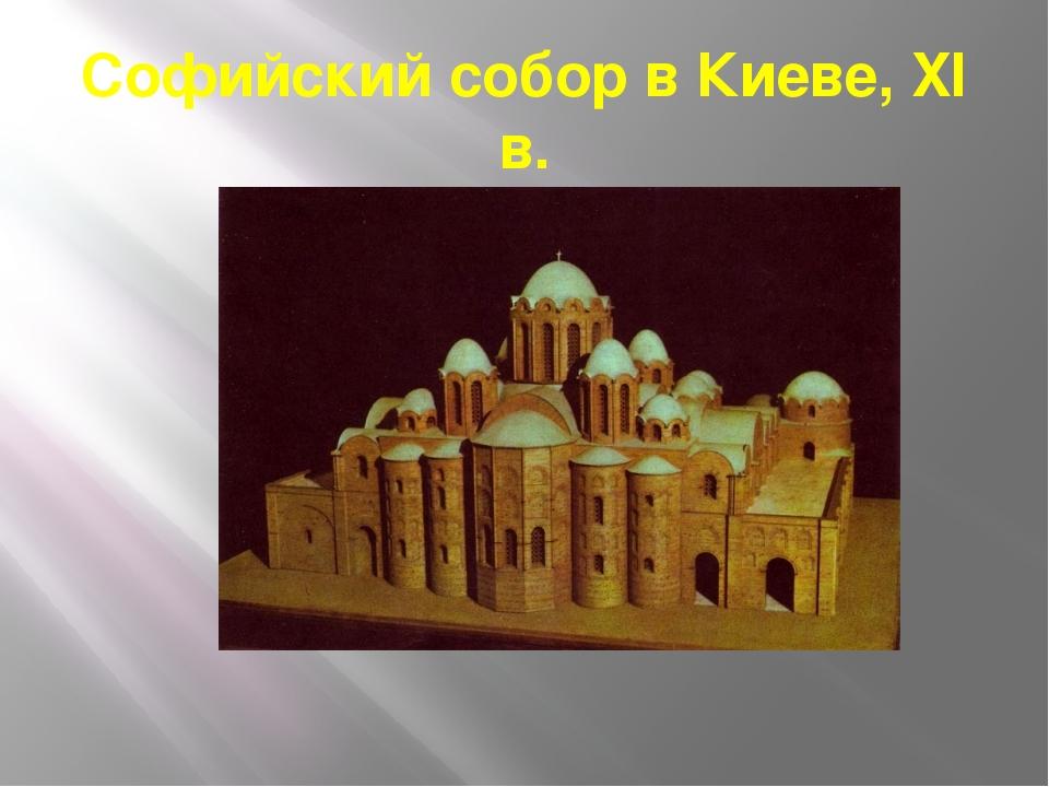 Софийский собор в Киеве, XI в.