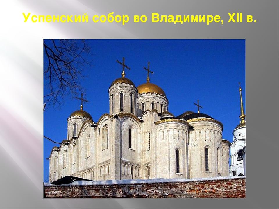 Успенский собор во Владимире, XII в.