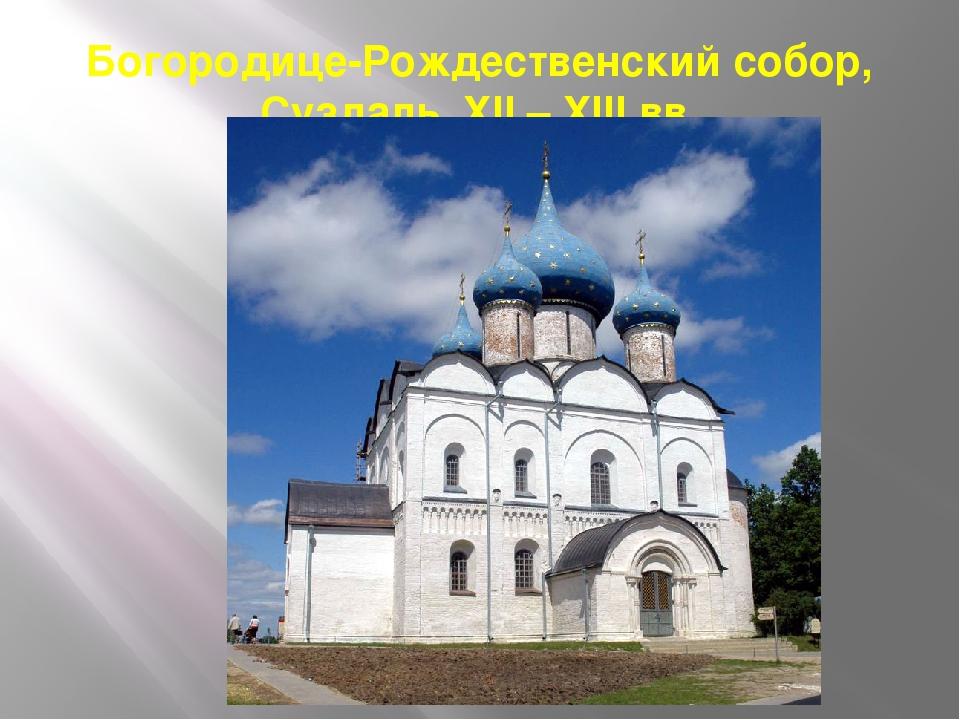 Богородице-Рождественский собор, Суздаль, XII – XIII вв.