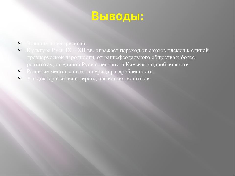 Выводы: Влияние новой религии. Культура Руси IX – XII вв. отражает переход от...