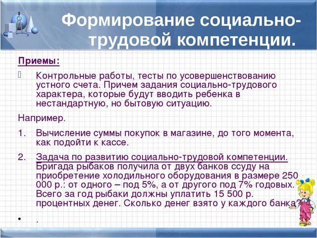 Формирование социально-трудовой компетенции. Приемы: Контрольные работы, тест...