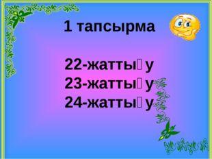 1 тапсырма 22-жаттығу 23-жаттығу 24-жаттығу