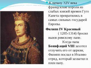 К началу XIV века французские короли из слабых князей времен Гуго Капета прев