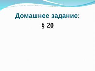 Домашнее задание: § 20