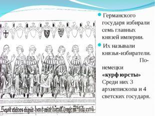 Германского государя избирали семь главных князей империи. Их называли князья