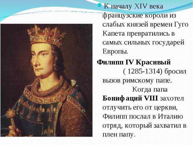 К началу XIV века французские короли из слабых князей времен Гуго Капета прев...