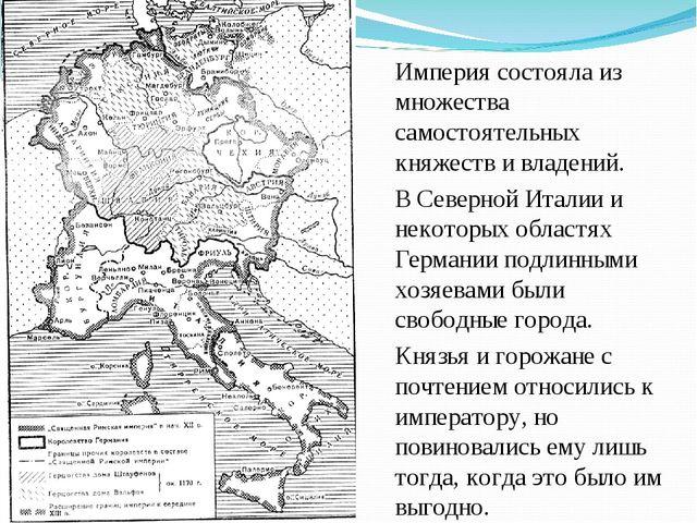 Империя состояла из множества самостоятельных княжеств и владений. В Северной...