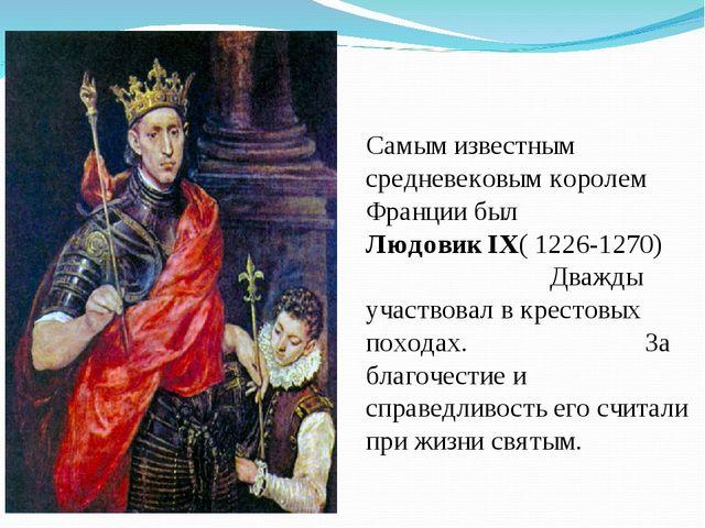 Самым известным средневековым королем Франции был Людовик IX( 1226-1270) Дваж...