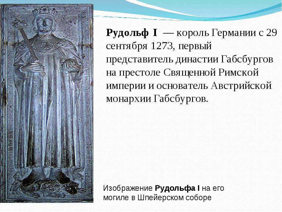 Изображение Рудольфа I на его могиле вШпейерском соборе Рудольф I — король...