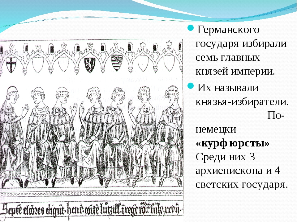 Германского государя избирали семь главных князей империи. Их называли князья...