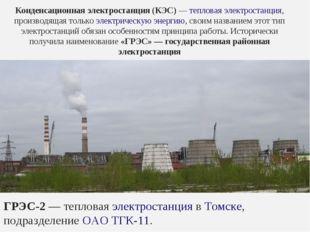 ГРЭС-2— тепловаяэлектростанциявТомске, подразделениеОАО ТГК-11. Конденса