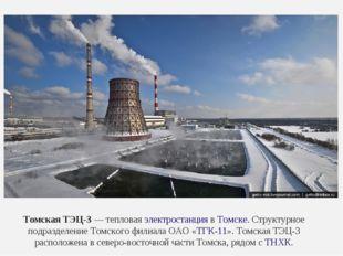 Томская ТЭЦ-3— тепловаяэлектростанциявТомске. Структурное подразделение Т