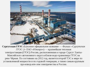 Сургутская ГРЭС-2(полное официальное название—Филиал «Сургутская ГРЭС-2» П