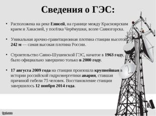 Сведения о ГЭС: Расположена на рекеЕнисей, на границе междуКрасноярским кра