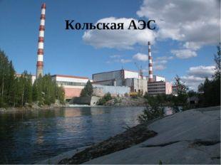 Кольская АЭС