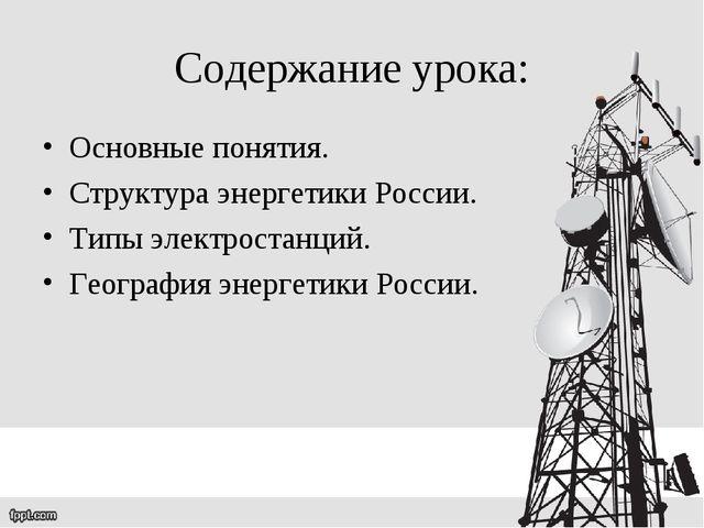 Содержание урока: Основные понятия. Структура энергетики России. Типы электро...