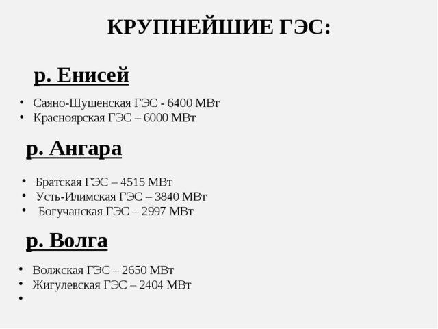КРУПНЕЙШИЕ ГЭС: р. Енисей Саяно-Шушенская ГЭС - 6400 МВт Красноярская ГЭС – 6...