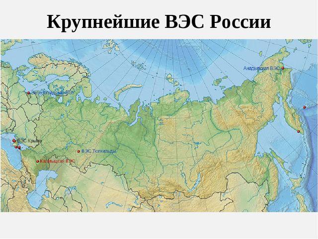 Крупнейшие ВЭС России