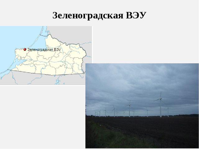 Зеленоградская ВЭУ