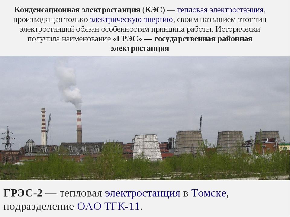 ГРЭС-2— тепловаяэлектростанциявТомске, подразделениеОАО ТГК-11. Конденса...