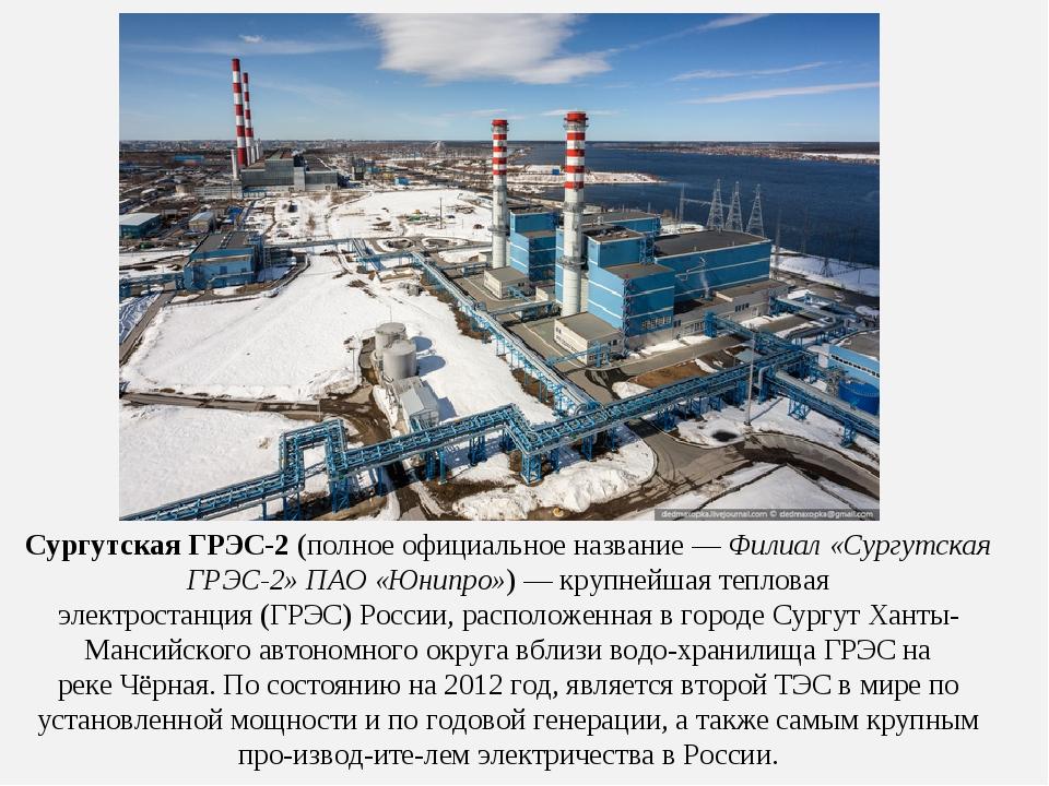 Сургутская ГРЭС-2(полное официальное название—Филиал «Сургутская ГРЭС-2» П...