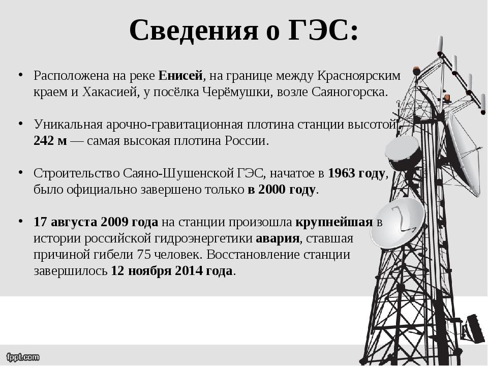Сведения о ГЭС: Расположена на рекеЕнисей, на границе междуКрасноярским кра...