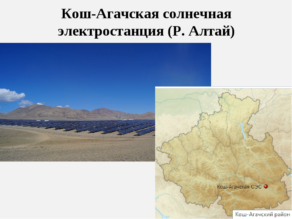 Кош-Агачская солнечная электростанция (Р. Алтай)