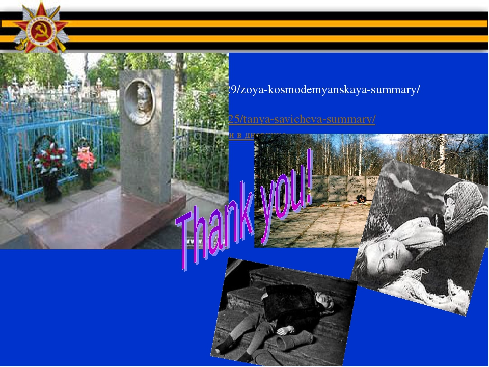 The tragedy of this family is typical of the siege of Leningrad: how many die...