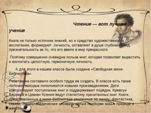 Чтение — вот лучшее учение Пушкин А. С. Книга не только источник знаний, но