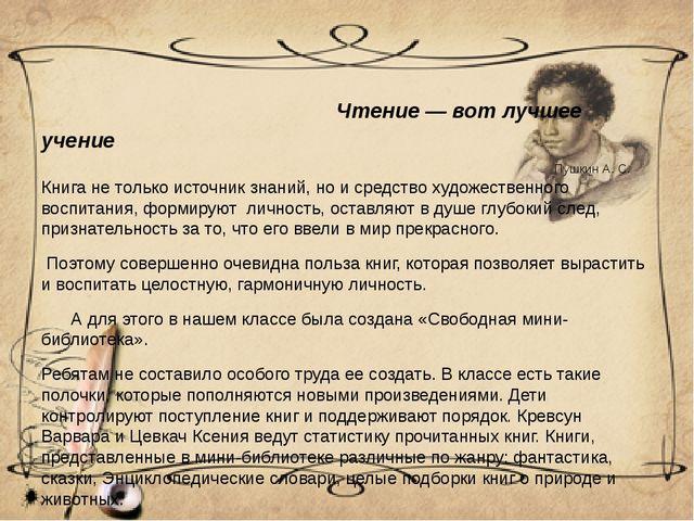 Чтение — вот лучшее учение Пушкин А. С. Книга не только источник знаний, но...