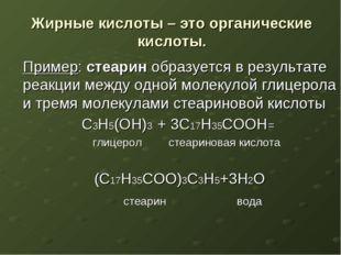 Жирные кислоты – это органические кислоты. Пример: стеарин образуется в резул