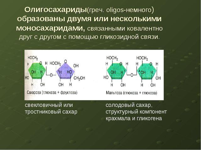 Олигосахариды(греч. oligos-немного) образованы двумя или несколькими моносаха...