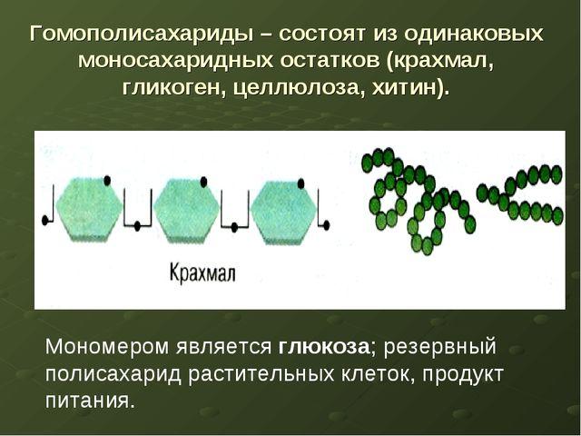 Гомополисахариды – состоят из одинаковых моносахаридных остатков (крахмал, гл...