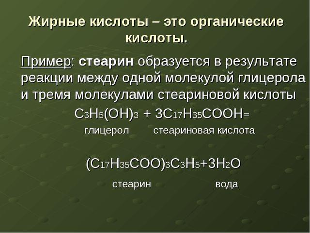Жирные кислоты – это органические кислоты. Пример: стеарин образуется в резул...